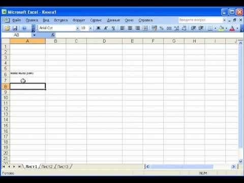 Как сделать индекс в экселе 2010