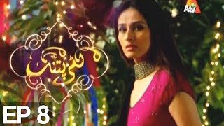 Katti Patang - Episode 8   ATV  - Best Pakistani Dramas