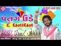 Patang Ude De Dhanadhan   Makar Sankranti Special | Kaushikraj | New Gujarati Dj Song 2018