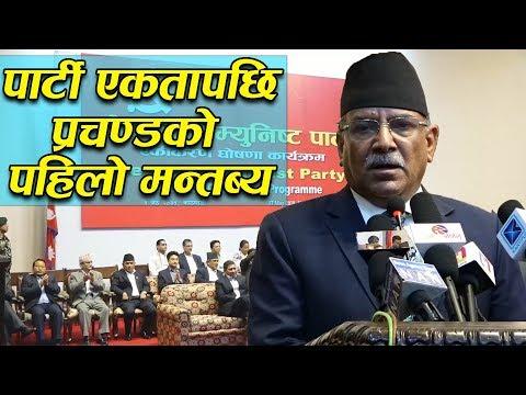 पार्टी एकता घोषणासभामा प्रचण्ड किन भए भाबुक ? || Pushpa Kamal Dahal 'Prachanda' Speech