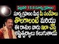 సూర్యగ్రహణం మీద సందేహాలు తొలగాలంటే | Surya Grahan 2018 Telugu | Surya Grahan 2018 | Surya Grahan MP3
