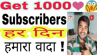Get 1000 Subscribers per day !! ये वादा कर रहे है । increase subscribers !