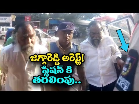 Ex MLA Jagga Reddy Arrest Over Passport Fraud | Congress Leader Jagga Reddy News | Indiontvnews