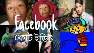 facebook photos edit funny videos#Manki Bhai