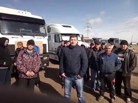 Обращение к Медведеву от дальнобойщиков Забайкальского края