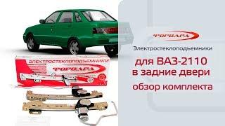 Электростеклоподъемники ФОРВАРД для ВАЗ-2110 и LADA Priora в задние двери. Обзор комплекта