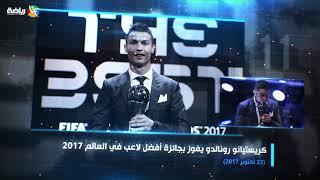 رونالدو الأفضل فى العالم وميسي بالحذاء الذهبي وتأهل 4 منتخبات عربية إلى كأس العالم ... ضمن ابرز الاحداث الرياضية لعام 2017