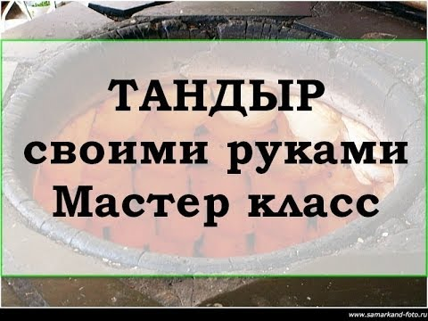 Тандыр: из кирпича, узбекский,