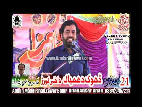 Zakir Imran Qumi | Majlis 21 Safar 2019 Dhok Dhamial Kurar |