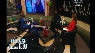 #هنا_العاصمة | لقاء خاص مع الدكتورة غادة والي والحاجة طاهرة