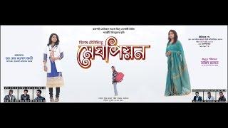 Meghpeon A Telefilm by Rajshahi Medical College students