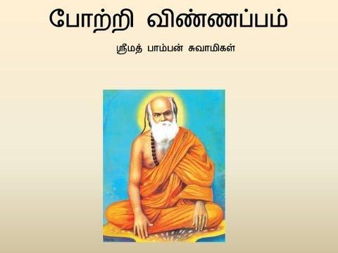 Pamban Swamigal - Potri Vinappam (போற்றி விண்ணப்பம்) - Murugan Devotional Song video