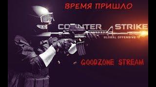 CS GO - ВЕБКА ПОДЪЕХАЛА!!!ПОДНИМАЕМ СКИЛЛ В КЛАССИКЕ ШУТЕРОВ / counter strike global offensive