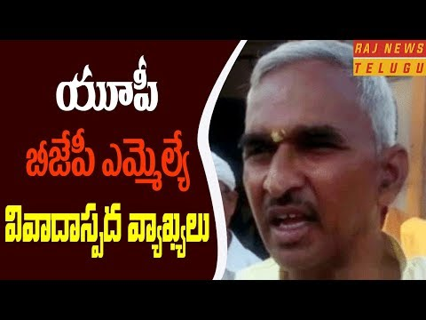BJP MLA Surendra Singh Controversial Comments On Rape Incidents || Raj News