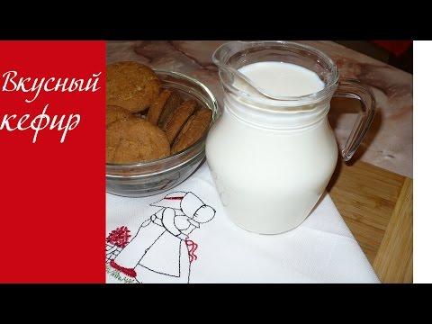 Как сделать кефир из молока в домашних условиях с закваской