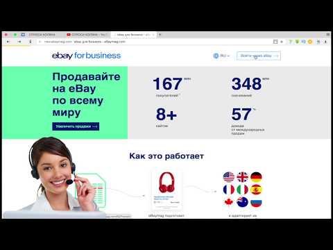 Что такое Ebaymag.com? Урок №24