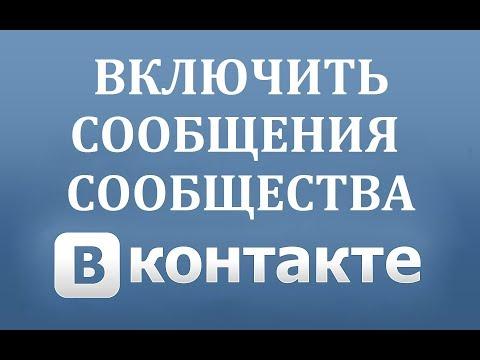 Как включить (сделать) сообщения сообщества в группе ВК (Вконтакте)