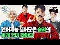 빅뱅 승리 Big Bang  Seungri   셋 셀테니 (1,2,3!) [지구촌라이브] Multilingual LIVE