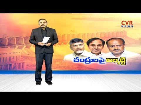 చంద్రులపై ఆల్మట్టి : Karnataka Govt Twits on Telangana, Andhra Pradesh | Almatti Dam Hight |CVR News