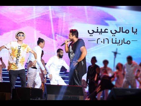 download lagu Ya Mali Aaeny - Tamer Hosny .. Marina 2016 / يا مالي عيني - تامر حسني  .. مارينا ٢٠١٦ gratis