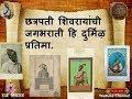 Original Photos Of Shivaji Maharaj