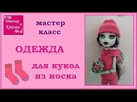 Как сделать куклу монстер хай из носка 934