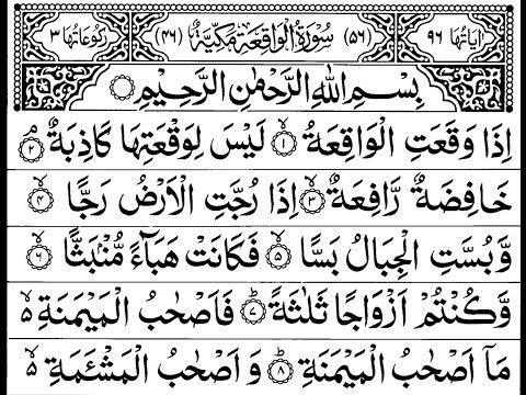 Surah Al Waqiah Full Sheikh Shuraim Hdwith Arabic Text سورة الواقعة