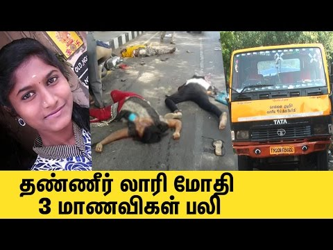 3 girls killed in Guindy Water Lorry Accident | Latest Video