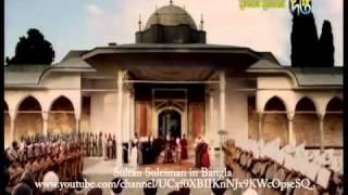 Sultan Suleiman HD Video  সুলতান সুলেমান Bengali Episode 01