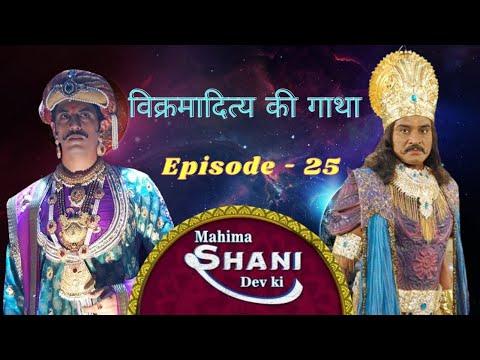 Mahima Shani Dev Ki   Epi   25 thumbnail