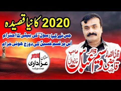 Zakir Qazi Waseem Abbas I 3 Feb 2020 I Latest New Qasida 2020 I Bibi Fatima Zahra S.A