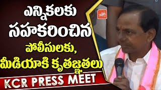 KCR Says Thank You to Media , EC and Police | Telangana Elections Results 2018