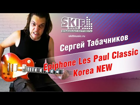 Epiphone Les Paul Classic Korea NEW
