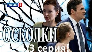 Осколки 3 серия! сериал 2018