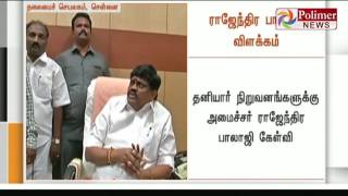 Minister Rajendra Balaji questions Private Milk Industries on undecayable milk | Polimer News