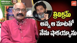 Actor Vizag Prasad Shocked By Trivikram Srinivas Words | Tollywood News