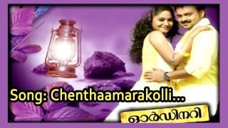 Ordinary - Chenthaamarakolli - Ordinary