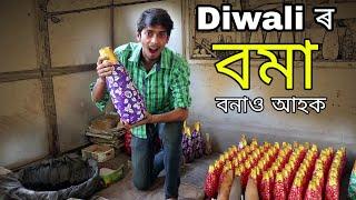 দেৱালীৰ বমা - How Diwali crackers are made in Assam