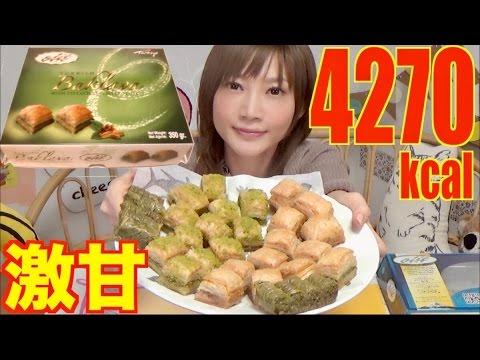 【MUKBANG】 [High-Calorie] Extremely Sweet Turkish Pastry ![Baklava], 1kg, 4270kcal | Yuka [Oogui]