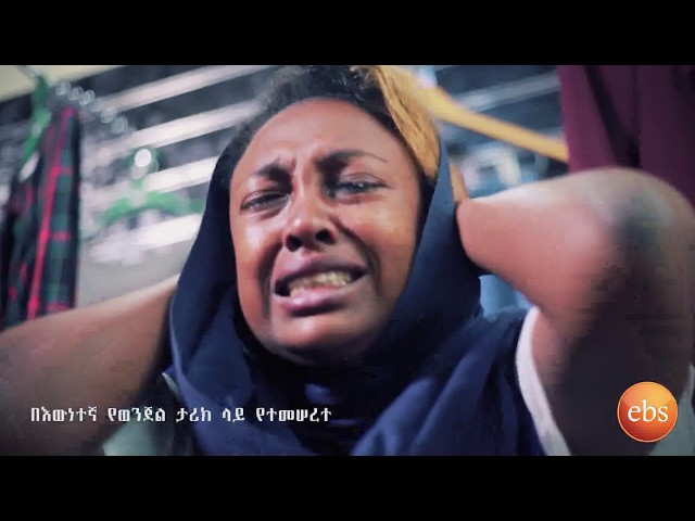 KETEZEGAW DOSE EPISODE 72 PART 01