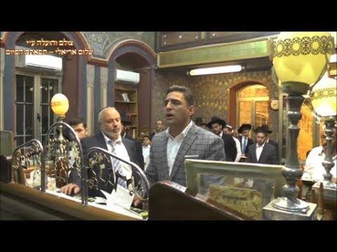 תפילת ערבית החזן הדגול עמנואל שלום בבהכנ''ס עדס מוצש''ק מטות מסעי תשע''ח
