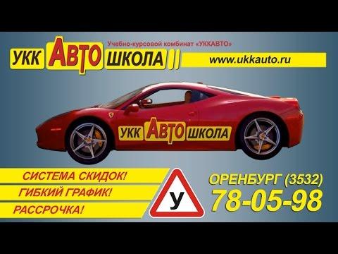 Автошколы Оренбурга  Укк Авто