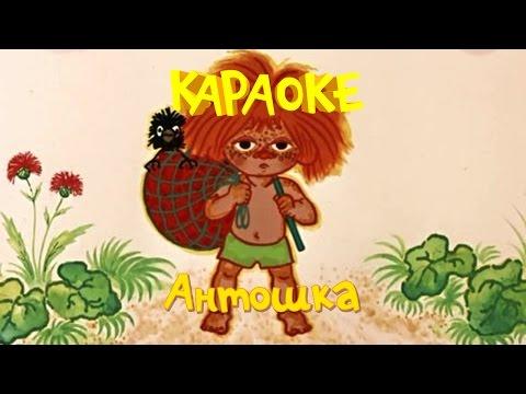 Караоке для детей - Песни для детей - Антошка