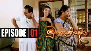 Muthulendora | S01E01 13th January 2020