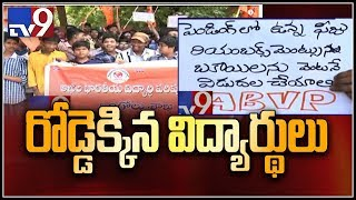 ABVP protest against government to release fee reimbursement || Ongole