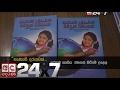 Talking Books - Nanathi Daruwek Piripun Minisek Book Launch