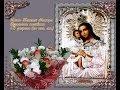 Акафист Божией Матери в честь иконы Ея Взыскание погибших mp3