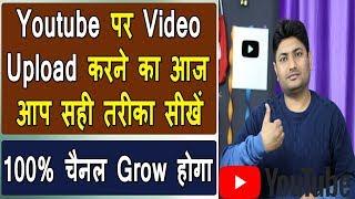 How To Upload Video On Youtube Properly In Hindi | Youtube Par Video Upload Karne Ka Sahi Tarika