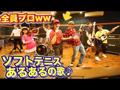 【MV】ソフトテニスあるあるの歌(SOFT TENNIS OFFICIAL MUSIC VIDEO)