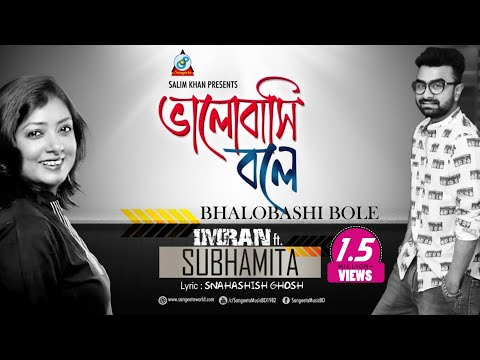 Imran, Subhamita - Bhalobashi Bole | Eid Exclusive Music Video 2017